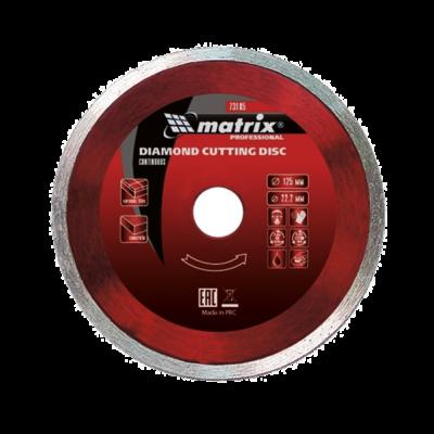 Диск алмазный отрезной сплошной, 125 х 22,2 мм, влажная резка MATRIX Professional