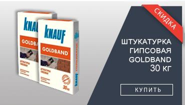 штукатурка гипсовая GOLDBAND